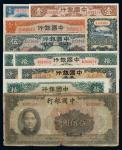 民国时期中国银行国币券一组十二枚