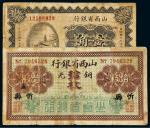民国时期无年份山西省银行铜元票拾枚、十九年大洋票壹角各一枚