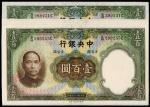 民国二十五年中央银行华德路版法币券壹百圆五枚连号