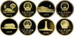 1979年中华人民共和国成立30周年纪念金币一套4枚 NGC