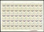 1980年T50风筝一组新票50枚全张1套,边纸完整,颜色鲜豔,原胶,上中品