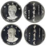 1979年香港中国绘画展览银章2枚一套 NGC PF