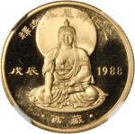 1988年释迦牟尼佛纪念金章1/4盎司 NGC PF 69