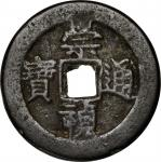 明代崇祯通宝折五背监五 美品 CHINA. Ming Dynasty. 5 Cash, ND (1628-1644)