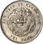 北洋造光绪29年七钱二分 PCGS AU 53