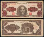 1949年新疆省银行省票叁拾亿圆