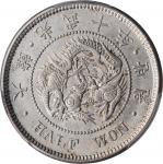 大韩光武十年半圜银币。KOREA. 1/2 Won, Year 10 (1906). PCGS AU-58 Gold Shield.
