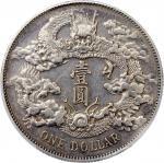 宣统三年大清银币壹圆普通 PCGS XF Details China, Empire, silver $1, Year 3 of Xuantong