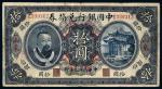 民国中国银行兑换券山东拾圆