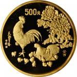 CHINA. 500 Yuan, 1993.