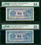 1945年澳门大西洋海外汇理银行1元2枚,编号3547652及4792532,PMG 64及65EPQ