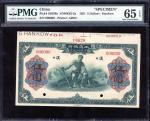 1921年工商银行5元样钞,汉口地名,PMG65EPQ, 罕有