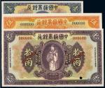 民国九年(1920年)中国通商银行壹两、伍两、拾两样票(各一枚)