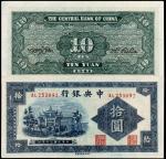 民国三十年中央银行中信版法币券拾圆一枚,PMG64