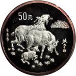 CHINA. 50 Yuan, 1991.