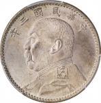 袁世凯像民国三年贰角普通 PCGS MS 65 CHINA. 20 Cents, Year 3 (1914)