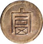云南富字正银半两。 CHINA. Yunnan. 1/2 Tael, ND (1943-44). PCGS Genuine--Cleaned, AU Details.
