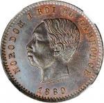CAMBODIA. 10 Centimes, 1860.