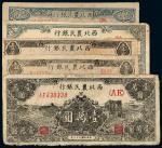 民国时期西北农民银行纸币一组五枚