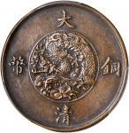 宣统年造大清铜币一分样币。PCGS SP-53 Secure Holder.