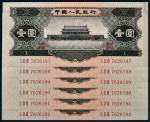 第二版人民币黑壹圆六枚连号