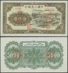 1951年中国人民银行伍仟圆「绵羊」样票,PCGSBG65OPQ