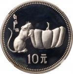 1984年甲子(鼠)年生肖纪念银币15克 NGC PF 67 CHINA. 10 Yuan, 1984. Lunar Series, Year of the Rat