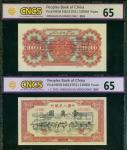 1951年中国人民银行第一版人民币10000元(骆驼队)正反面样钞一对,均评CNCS 65