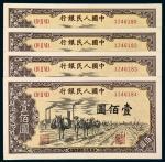 """第一版人民币壹佰圆""""驮运""""四枚"""