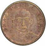 总理纪念币民国16年贰角正像 PCGS AU Details CHINA: Republic, AR 20 cents, year 16 (1927)