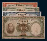 民国二十五年(1936年)中央银行加盖藏文一组四枚