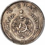 苏维埃1932贰角 PCGS AU Details
