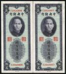 民国三十七年中央银行紫关金伍万圆二枚连号,九八成新