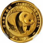 1983年熊猫纪念金币1/20盎司 NGC MS 70
