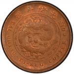 福建省造大清铜币丙午闽十文 PCGS MS 63 FUKIEN: Kuang Hsu, 1875-1908, AE 10 cash