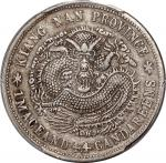 江南省造庚子一钱四分四厘普通 PCGS XF 45  Kiangnan Province, silver 20 cents, Guangxu Yuan Bao, Gengzi(1900)