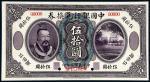 民国二年(1913年)中国银行兑换券伍拾圆样票