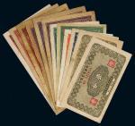 民国二十八年(1939年)新疆商业银行辅币券一组十二枚