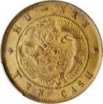 湖南省造光绪元宝黄铜元当十飞龙 PCGS MS 63 CHINA. Hunan. 10 Cash, ND (1902-06).