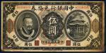 民国中国银行兑换券伍圆