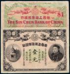 光绪三十三年载公振像华商上海信成银行银元票壹圆一枚