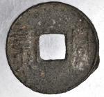 战国方孔圆钱賹四化 美品