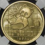 1989年熊猫纪念金币1盎司 NGC MS 67