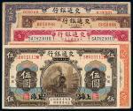 民国3年交通银行纸币5枚