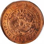 湖北省造大清铜币丙午鄂十文大清龙 PCGS MS 65 CHINA. Hupeh. 10 Cash, CD (1906).