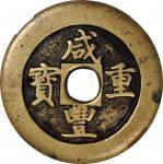 清代咸丰宝陕当五十普版 中乾 古 XF78 CHINA. Qing Dynasty. Gansu. 50 Cash, ND (ca. 1854-57)