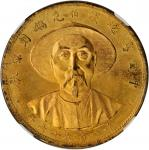 CHINA. Gilt Copper Medal Commemorating Li Hung Changs Visit to Hamburg, 1896.