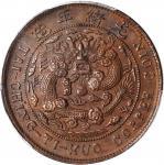 丙午户部川滇大清铜币二十文 PCGS MS 63
