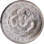 湖北省造光绪元宝七钱二分普通 PCGS MS 63 CHINA. Hupeh. 7 Mace 2 Candareens (Dollar), ND (1895-1907).
