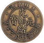 吉林省造光绪元宝制钱二十箇 优美